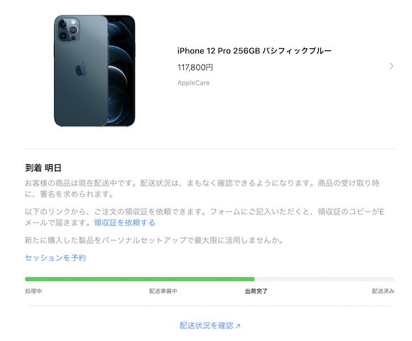 iPhone12 Pro delivery_05