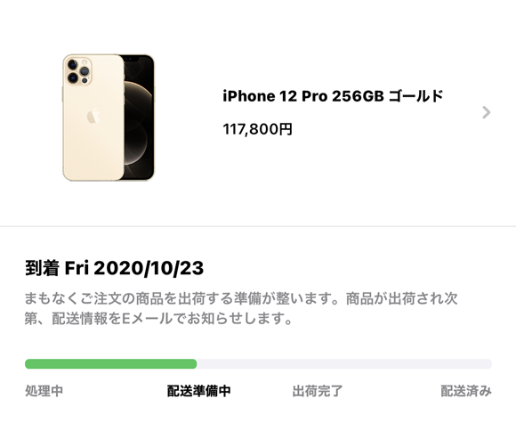 iPhone12 Pro order status A