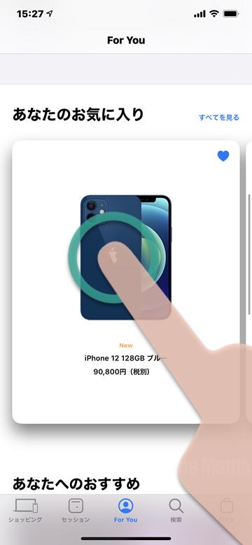 iPhone iPhone12 最速 予約 Tips