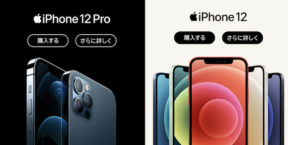 iPhone12 and iPhone12 Pro order page