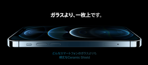 iPhone12 ceramic shield