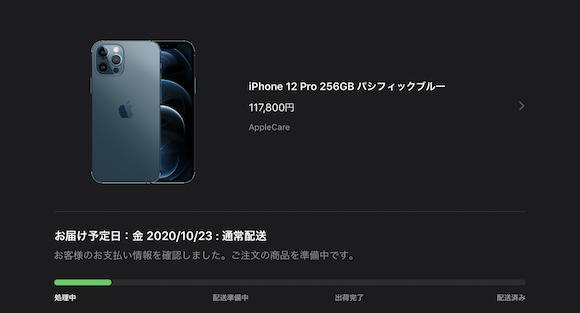 iPhone12 order status_01