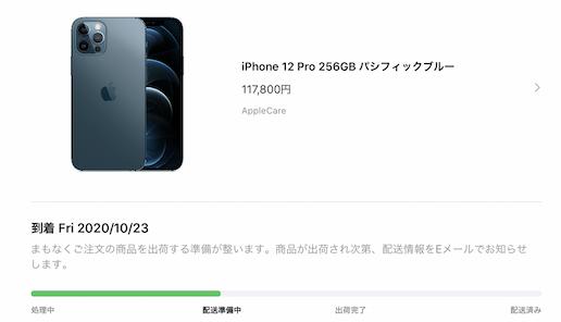 iPhone12 order status_02