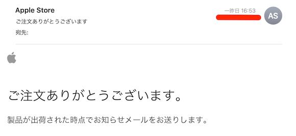 iPhone12 order status_03