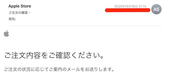 iPhone12 order status_04