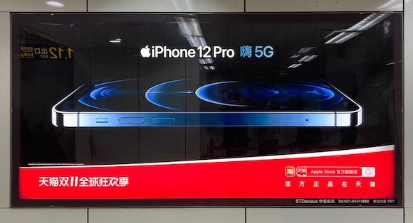 上海 iPhone12 Pro 広告 iPhone Mania読者様ご提供
