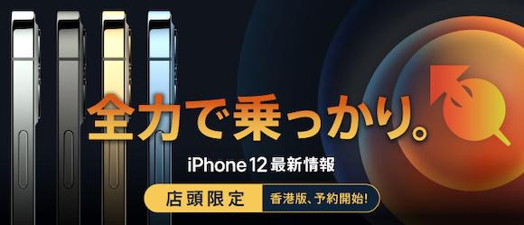 iosys iphone12 hongkong
