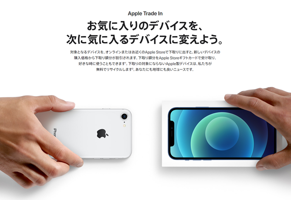 Apple Trade In 下取り