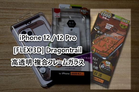 iPhone12 Pro ガラス トリニティ 高透明 ドラゴントレイル フィルム レビュー