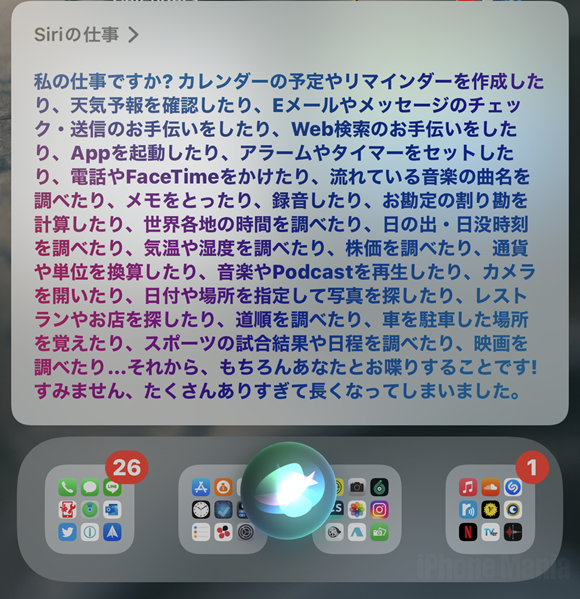 Siri ハロウィン ハロウィーン