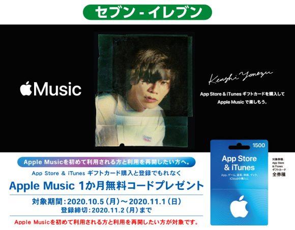 Apple Music 1カ月無料コードプレゼント