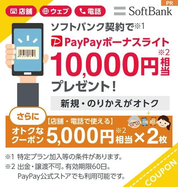 Yahoo!携帯ショップ クーポン