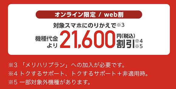 Yahoo!携帯ショップ web割