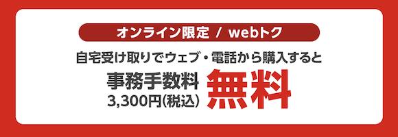 Yahoo!携帯ショップ webトク