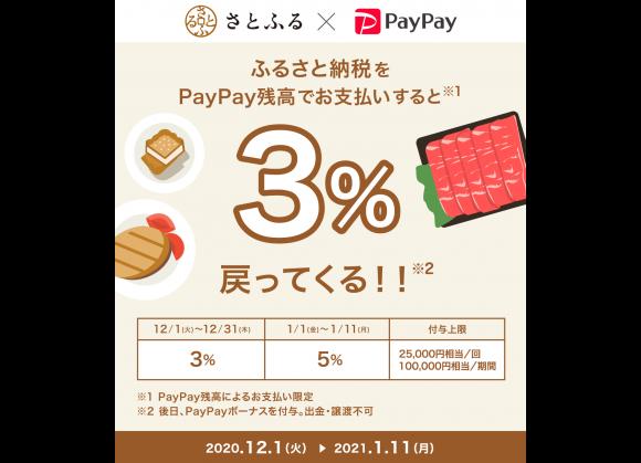 PayPay、ふるさと納税の支払いで最大5%還元キャンペーン実施
