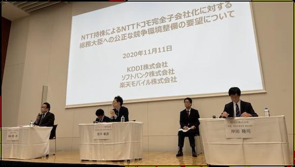 2020/11/11 通信各社による記者会見
