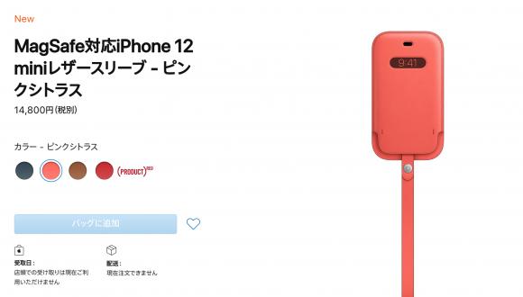 MagSafe対応iPhone 12 miniレザースリーブ - ピンクシトラス