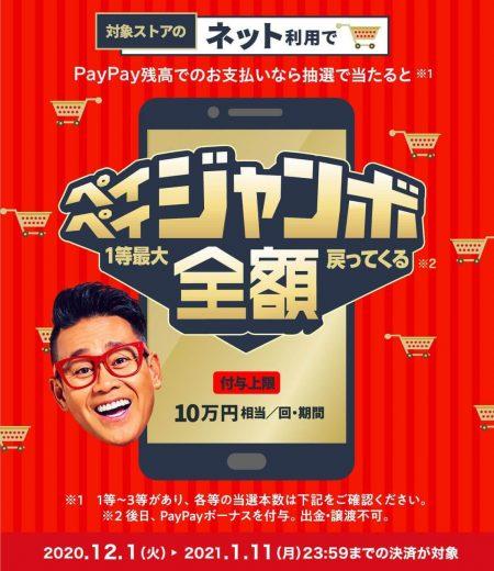 PayPayジャンボプレス