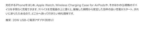Apple MagSafeデュアル充電パッド 説明