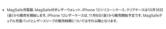 Apple iPhone12 プレスリリース MagSafeデュアル充電パッド