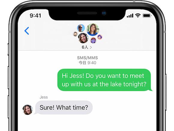 Apple グループメッセージ グループMMS iPhone