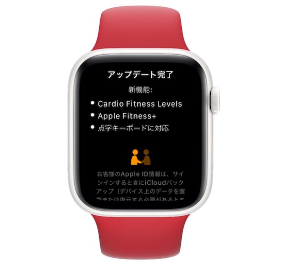 Apple Fitness+ watchOS7.2ベータ2