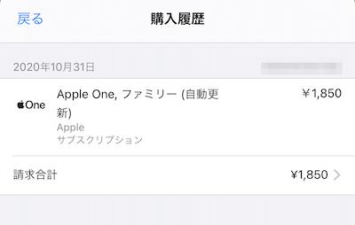 Apple One 支払い済み
