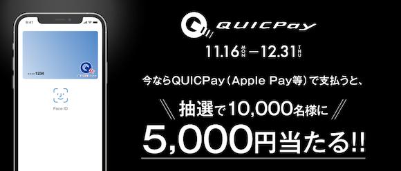 ApplePay_QUICPay_title