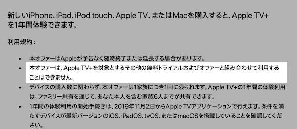 Apple TV+無料トライアル 利用規約