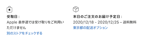 HomePod mini 配送予定 2020/11/26