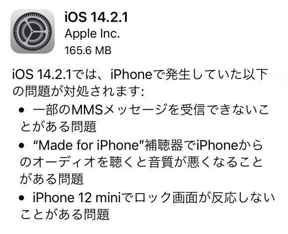 iOS14.2.1