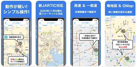 JARTIC iOS