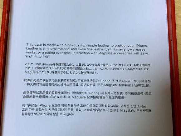 MagSafe対応レザーケース 跡がつくのか検証