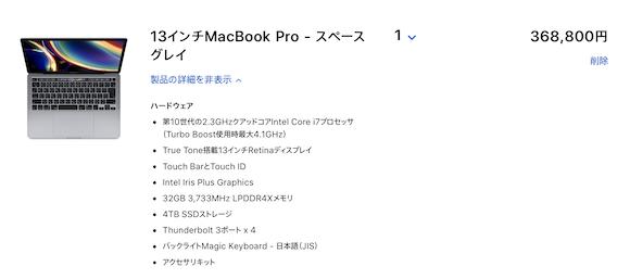 MacBook Pro Intelモデル 最上位構成