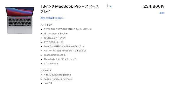 MacBook Pro M1モデル 最上位構成