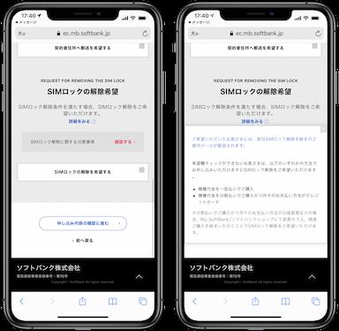 ソフトバンクオンラインショップ iPhone12 Pro Max 本申し込み