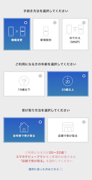 iPhone12 Pro Max ソフトバンクオンラインショップ 予約