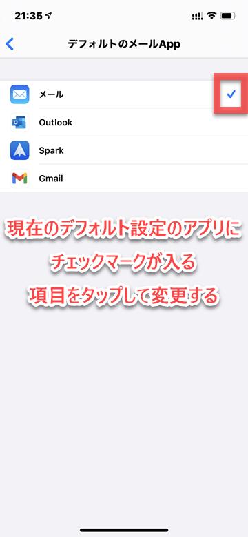Tips iOS14 デフォルト メール アプリ