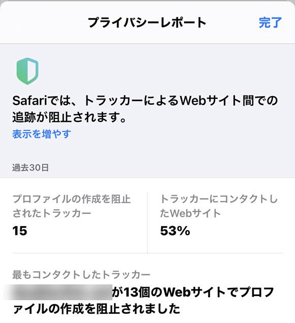 Tips iOS14 プライバシーレポート Safari