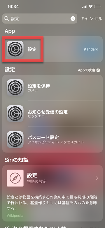 Tips iOS14 トラッキング 設定 アプリ