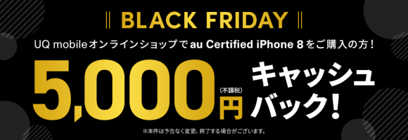 UQmobile-black friday