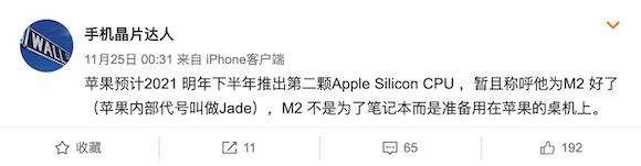Weibo M2