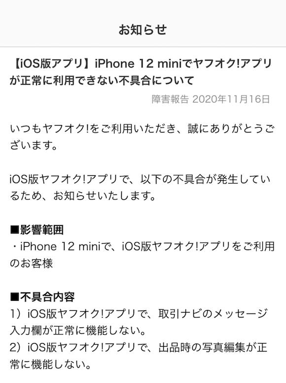 Yahoo auction iPhone12 mini1