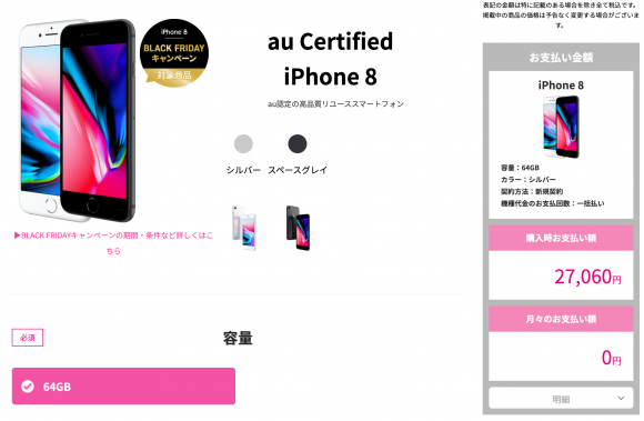 au Certified iPhone 8