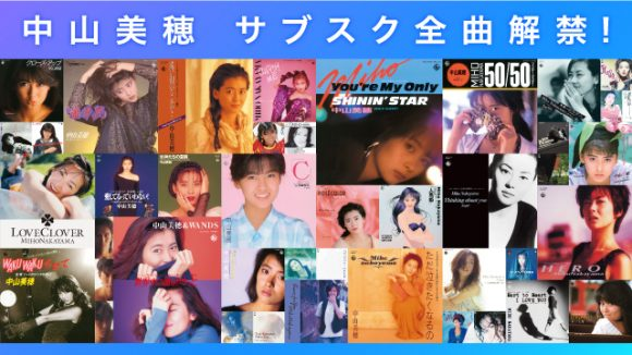中山美穂 Apple Music