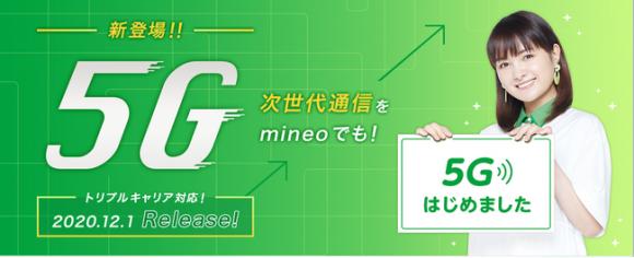 mineo5G通信