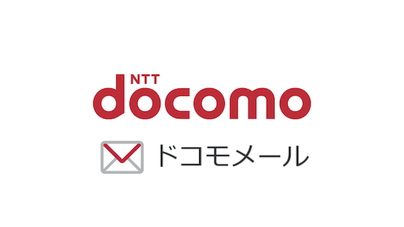 NTTドコモ ドコモメール