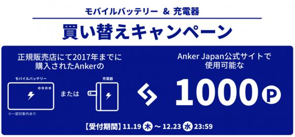 Anker-モバイルバッテリー&充電器買い替えキャンペーン