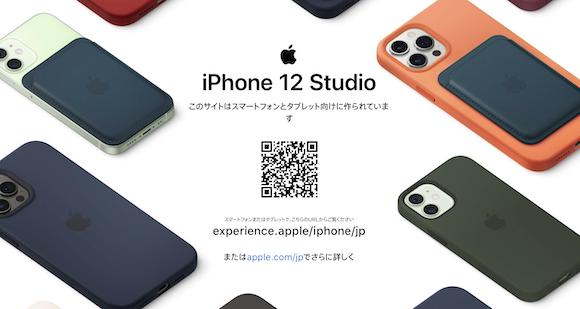 Apple iPhone12 Studio