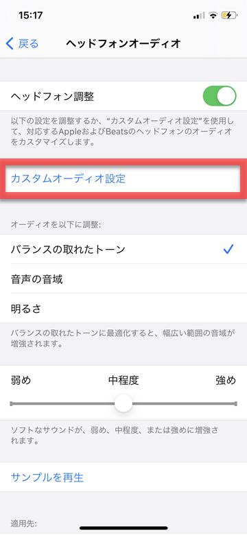 Tips iOS14 ヘッドフォン調整